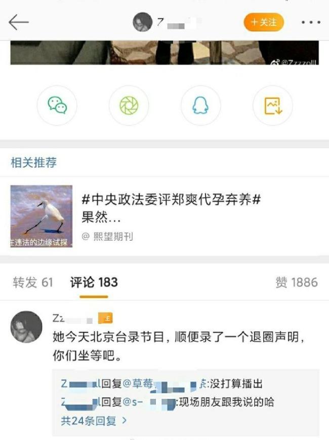 郑爽风波后录节目首次露面 网友爆料郑爽顺便录了一个退圈声明