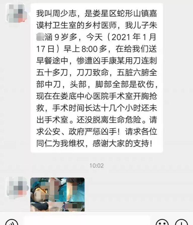 湖南村医9岁儿子遭患者捅50多刀 双方无医患纠纷
