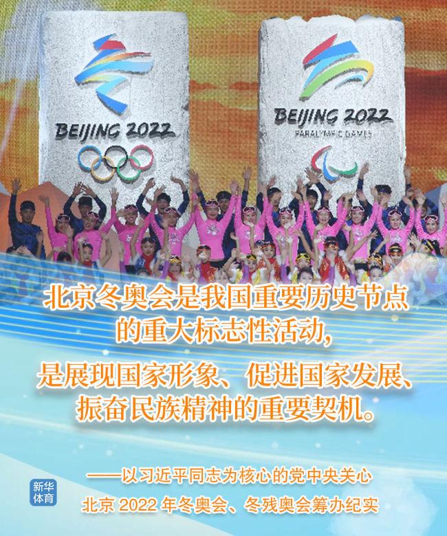 关于北京冬奥会、冬残奥会,习近平总书记这样说