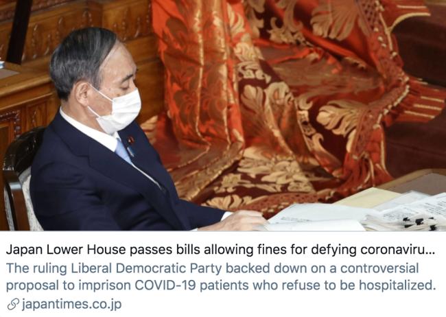 日本将颁布法律,对违反防疫规定的企业和个人处以罚款。/ 《日本时报》报道截图