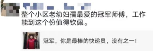 """回龙观""""冠军""""快递员离职返乡,社区群里却炸开了锅……"""