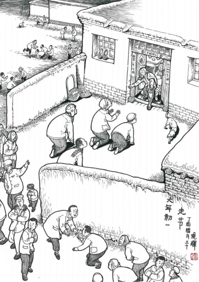 【网络中国节·春节】民俗漫画——过年(一)