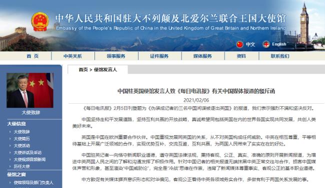 英媒妄称中国间谍被驱逐 使馆驳斥:强烈不满和坚决反对