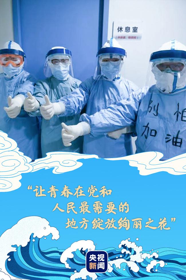 春暖中国丨与青年说,奋进正当时