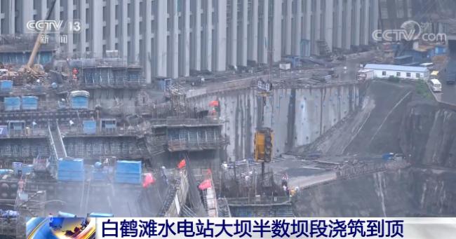 世界在建最大水电工程——白鹤滩水电站大坝半数坝段浇筑到顶