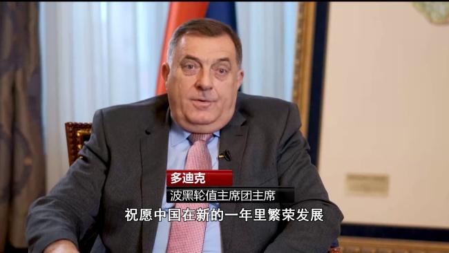 给中国拜年!多国政要和国际组织送来新春祝福