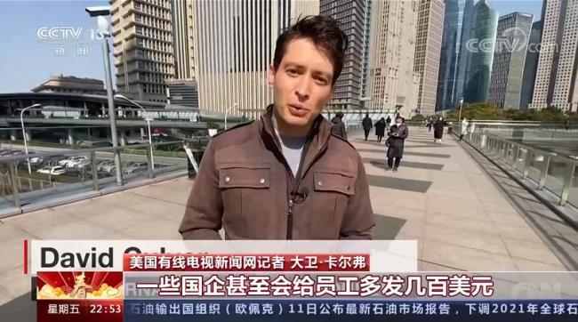 就地过年、福利补贴……外媒关注中国春节新变化