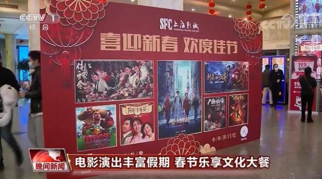电影演出丰富假期 春节乐享文化大餐