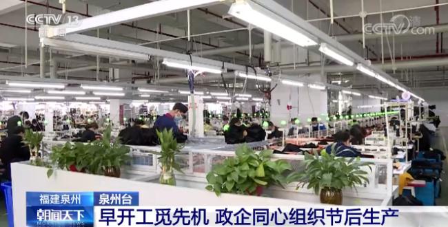 福建泉州:早开工觅先机 政企同心组织节后生产