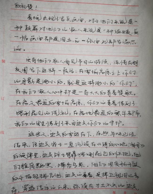 郑强龙3.jpg