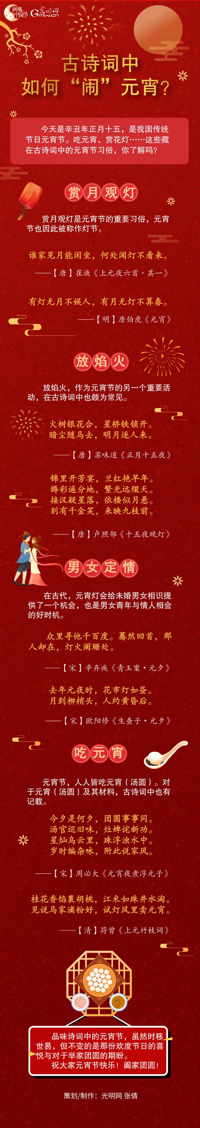 """【网络中国节】古诗词中如何""""闹""""元宵?"""
