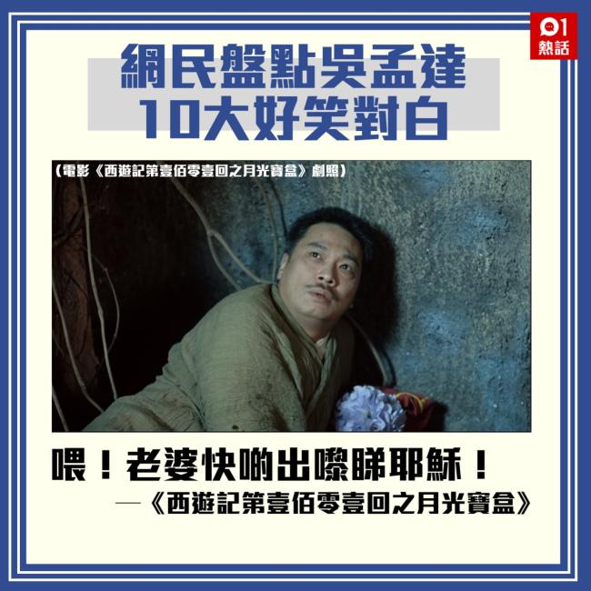 港媒:重温吴孟达在周星驰电影中十大经典对白