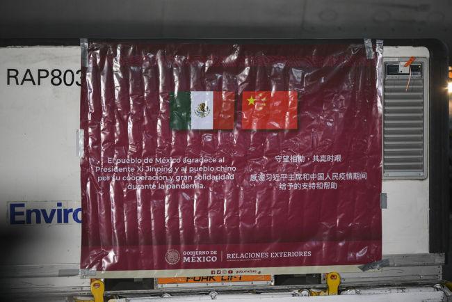 第二批中国科兴新冠疫苗运抵墨西哥