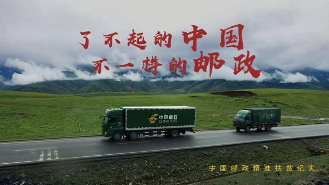 书写脱贫攻坚的时代答卷——中国邮政助力脱贫攻坚纪实