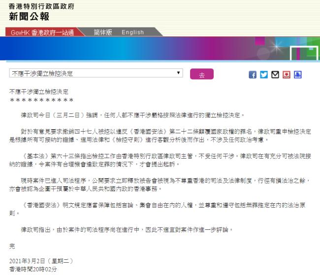 有人要求撤销47人颠覆国家政权罪名 香港律政司驳斥