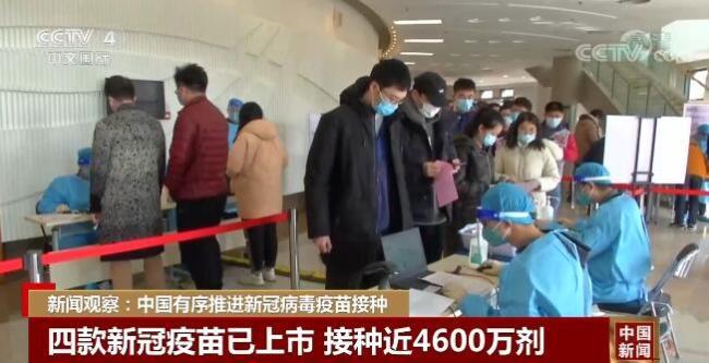 新闻观察:中国有序推进新冠病毒疫苗接种
