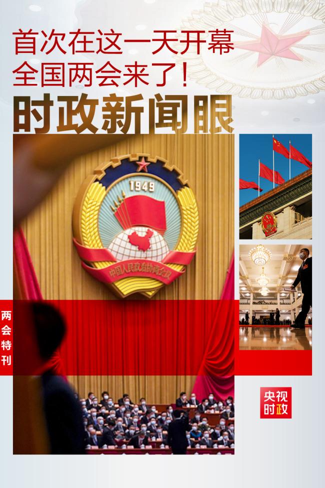 """时政新闻眼丨全国两会第一天,""""中国之治""""的这项建设为何被强调?"""