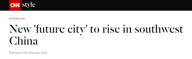 """外媒为何用""""未来之城""""形容这座中国城市?"""