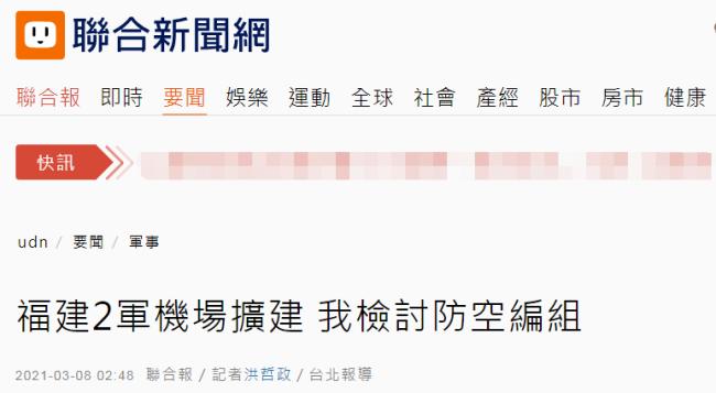 台媒紧张炒作:福建翻修离台最近两军用机场,战机升空7分钟可现身台北上空