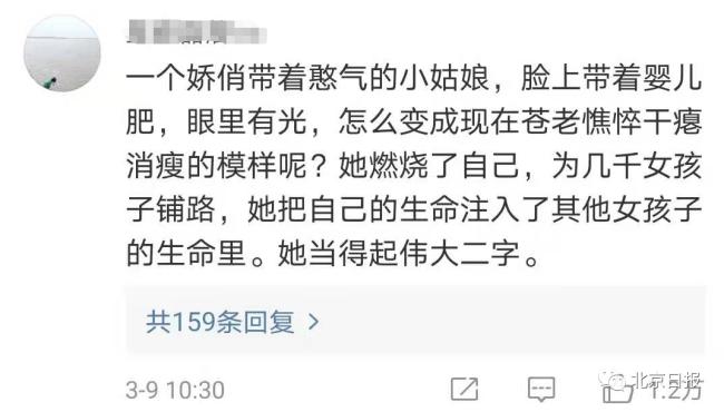 17岁的张桂梅,冲上热搜!评论看哭