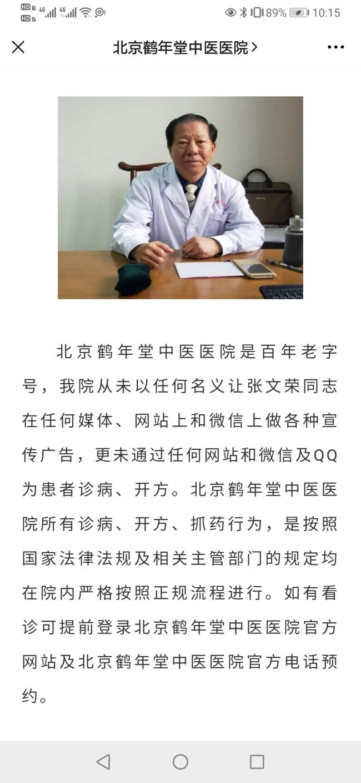 """""""神医""""张文荣目前已停诊,自称证件齐全,出诊可看全科"""