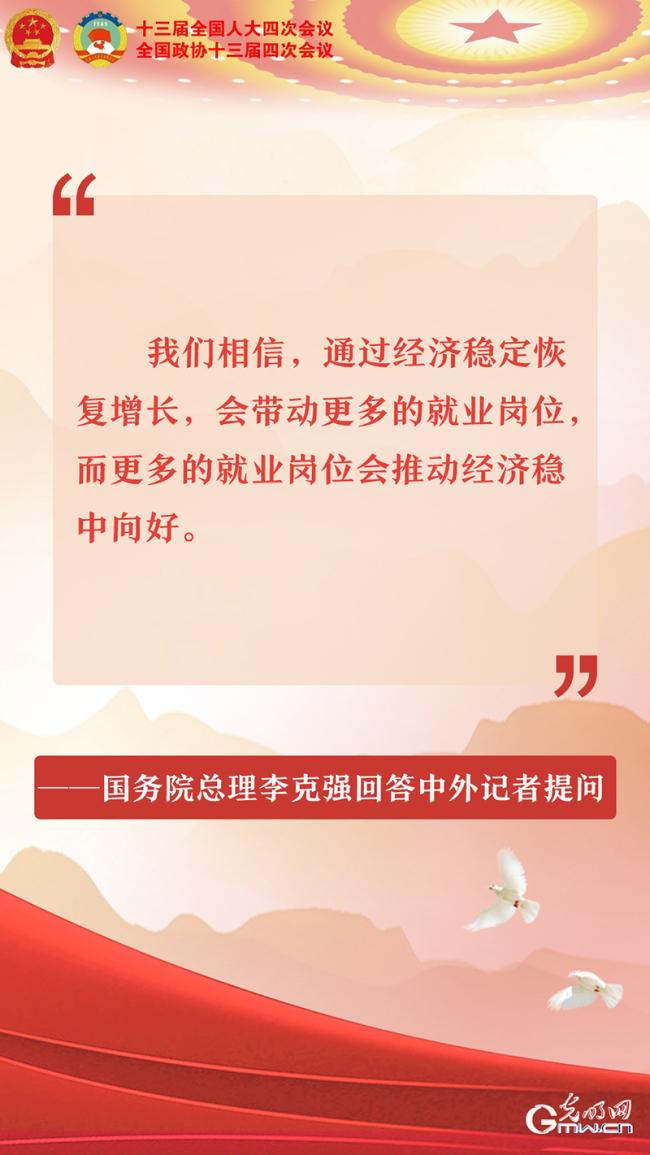 李克强总理回答中外记者提问,关于经济