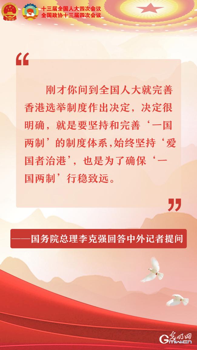 李克强总理回答中外记者提问,关于一国两制