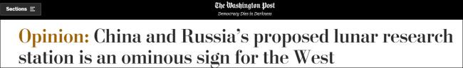 """中俄合作探月,美媒不怀好意:别再唱响""""东方红"""""""
