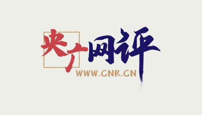 """【央广网评】保护消费者权益不只""""315"""" 更要""""365"""""""