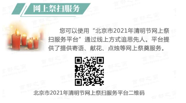 北京市清明祭扫预约通道开通,单次预约不超5人
