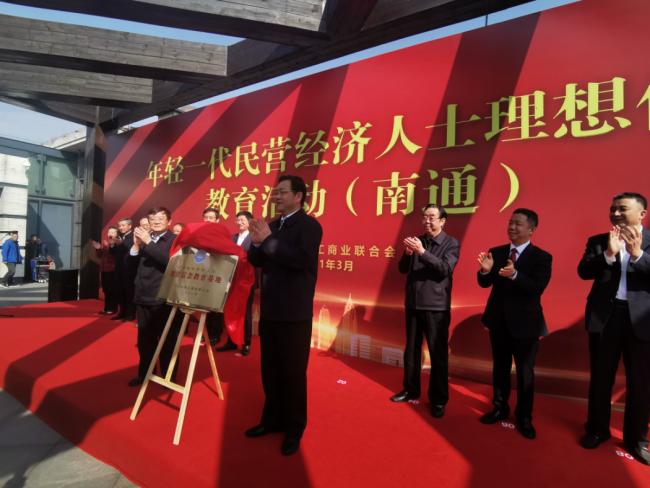 周海江出席全国民营经济人士理想信念教育基地揭牌仪式