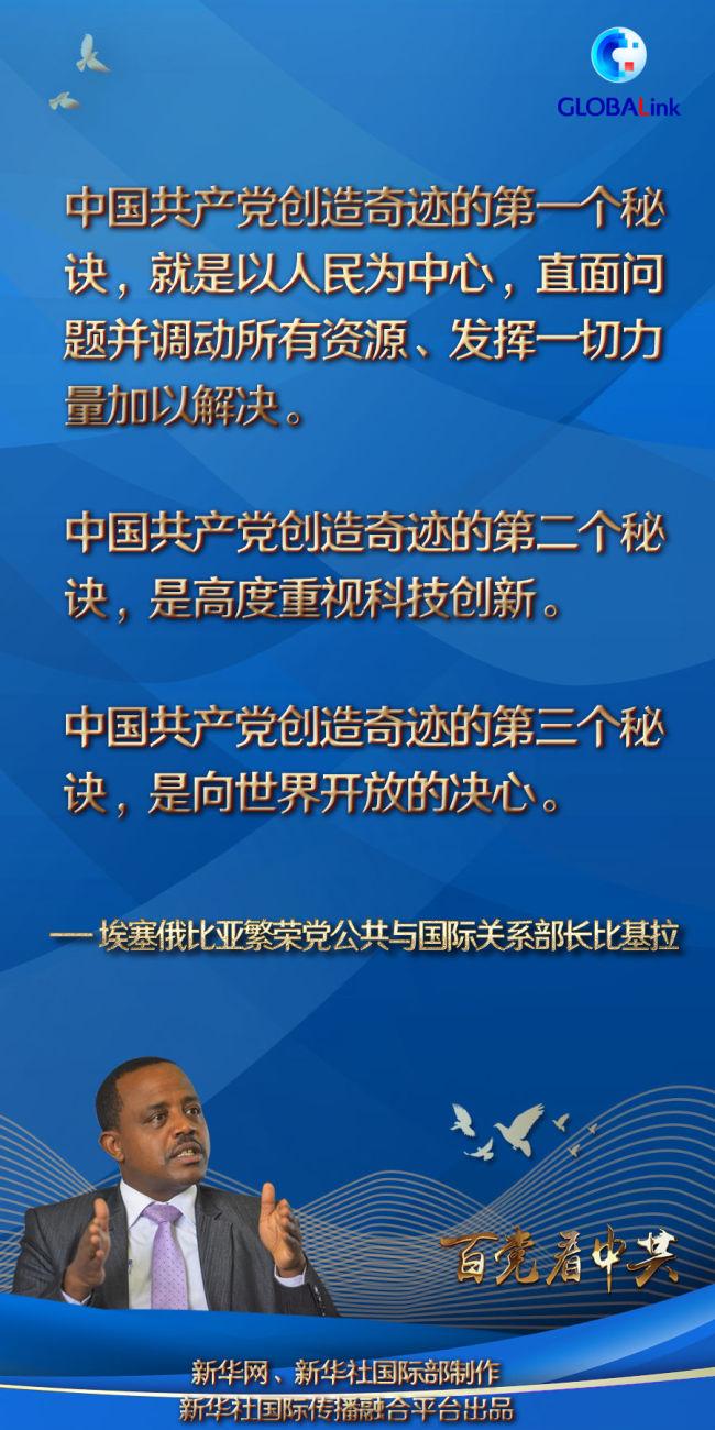 """全球连线丨""""以人民为中心是中国共产党取得成功的关键""""——访埃塞俄比亚繁荣党公共与国际关系部长比基拉"""