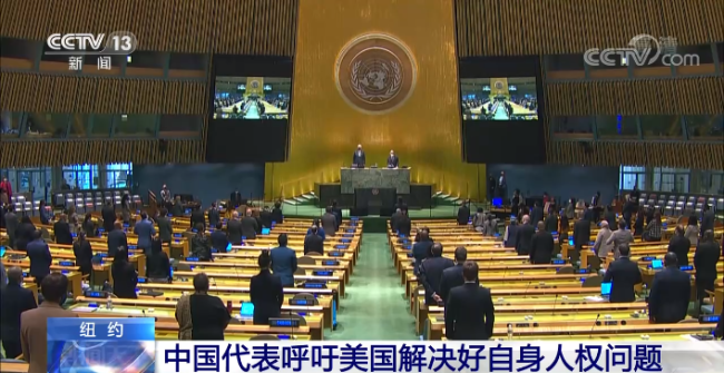 中国代表呼吁美国解决好自身人权问题 停止无端攻击抹黑
