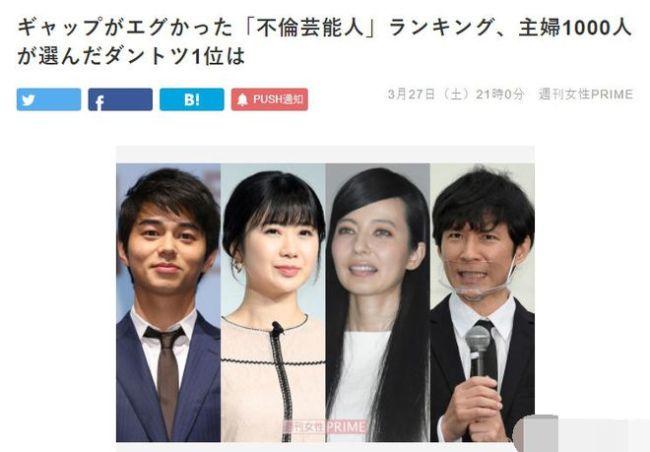 """日媒评""""不伦艺人""""排行,福原爱高票登顶"""