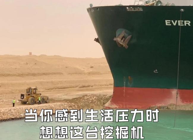 """苏伊士运河""""大堵船"""" 所以我的卫生纸要涨价?"""