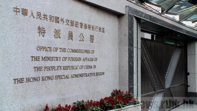 外交部驻港公署:任何外部势力插手香港事务都注定失败