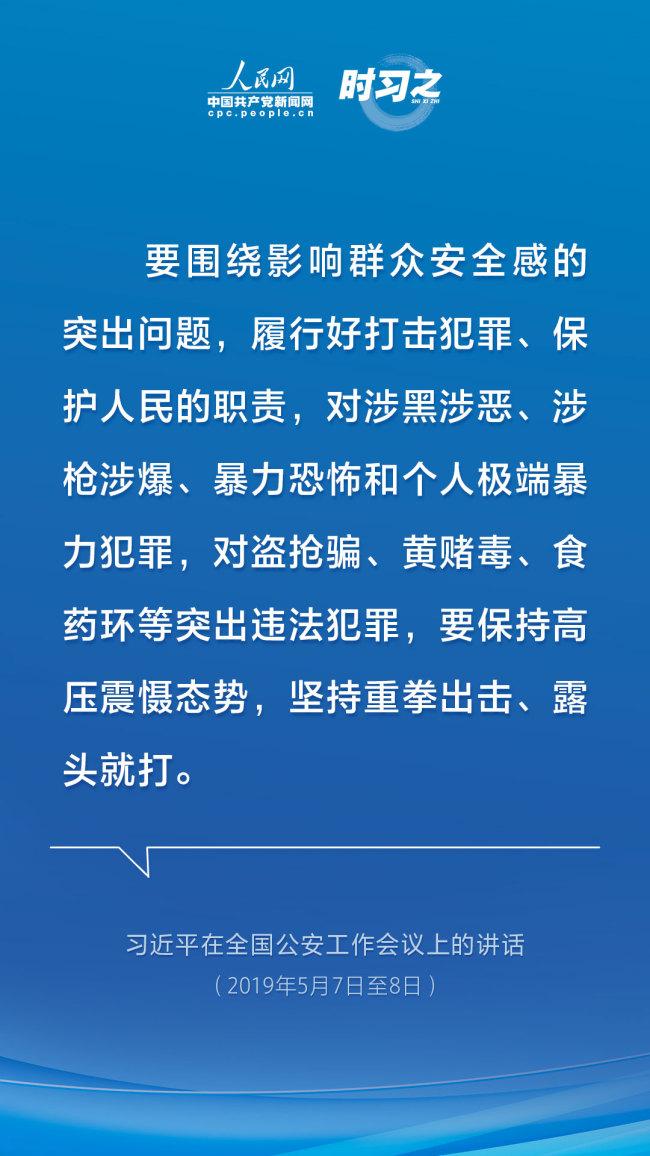 亮剑扫黑除恶 习近平为平安中国建设夯石筑基