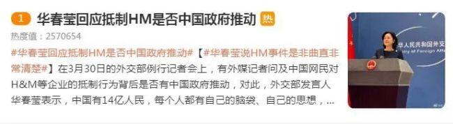 华春莹回应抵制H&M是否中国政府推动 网友留言亮了