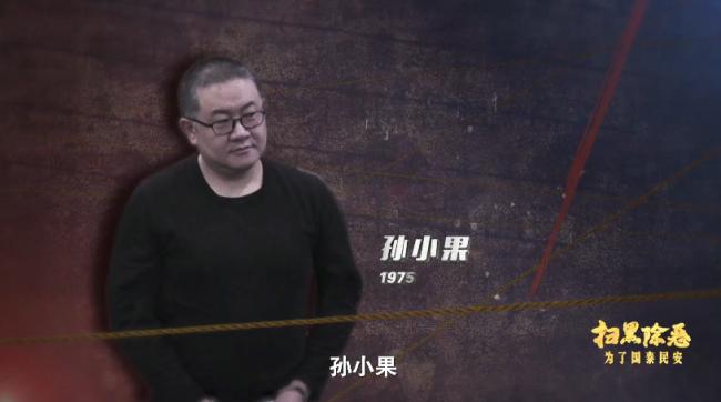 孙小果被执行死刑前现场视频首曝光!扫黑大片揭秘