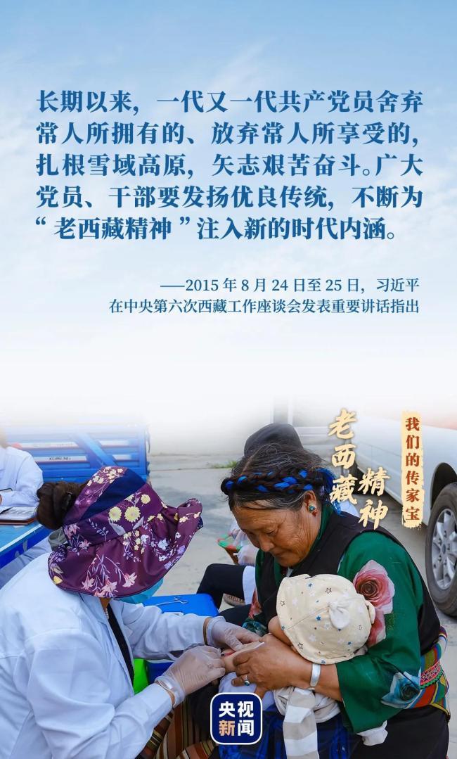 我们的传家宝丨老西藏精神