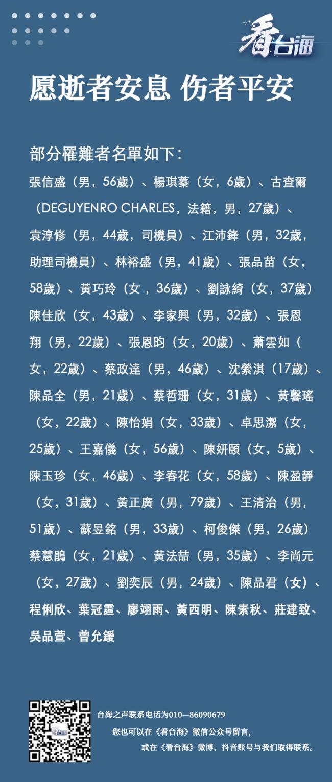 台铁出轨事故部分罹难者名单公布:含1名5岁女童