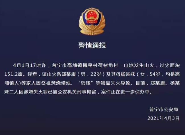 广东普宁母子祭祖引发山火,被刑拘
