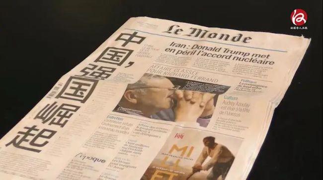 《世界报》,你们必须道歉