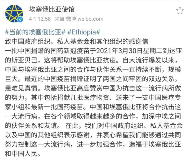"""非洲观察丨""""感谢中国""""成网络热词 中国疫苗在埃塞俄比亚有多受欢迎?"""