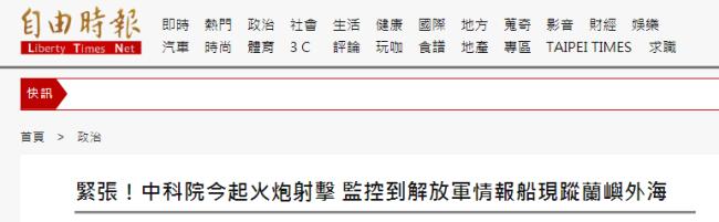 """绿媒""""紧张:台湾密集火炮试射,解放军情报船现身"""