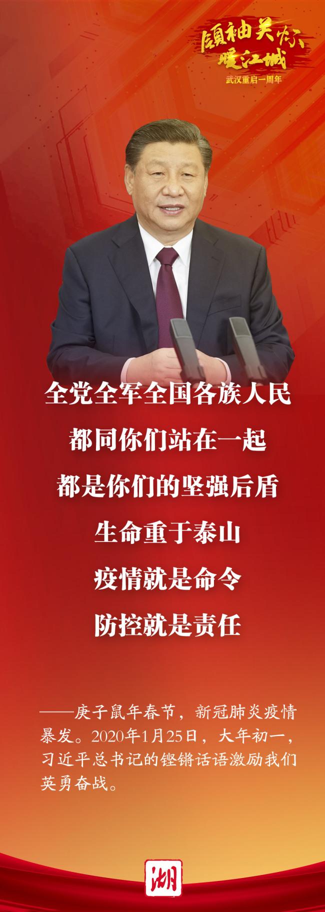 领袖关怀暖江城