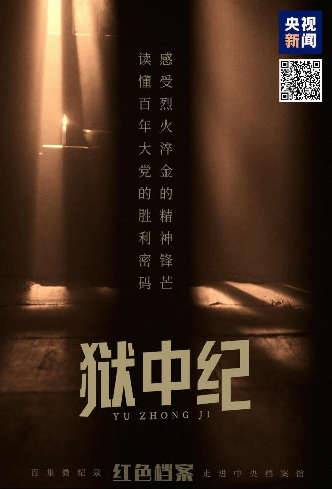 百集微纪录《红色档案》之《狱中纪》即将推出