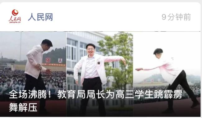 教育局局长为高三学生跳霹雳舞解压,本人回应