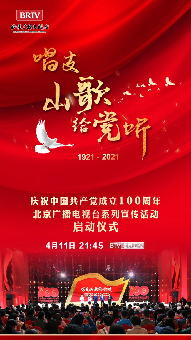 唱支山歌给党听,北京广播电视台献礼建党百年!