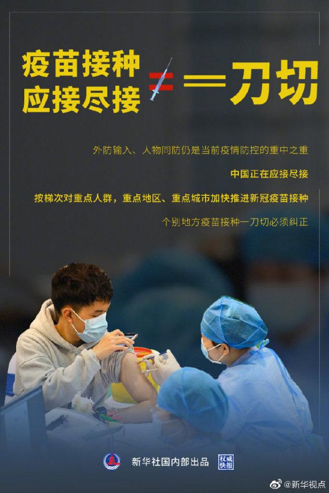 国家卫健委:强制接种新冠疫苗必须坚决予以纠正